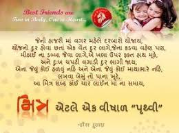the post for more happy friendship day friendship quotes