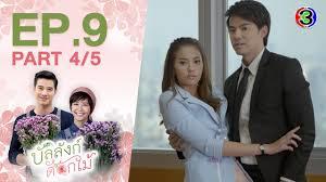 บัลลังก์ดอกไม้ BanLangDokMai EP.9 ตอนที่ 4/5 | 26-07-63