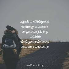 tamil amma kavithai அம ம கவ த