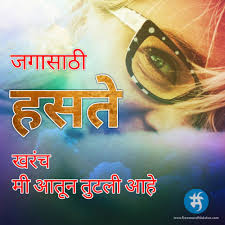 sad happiness free marathi status