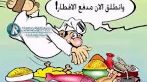 رمزيات مضحكه عن شهر رمضان تفوتك Youtube