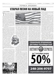 Detroit Express 113 Pages 1 - 32 - Text Version