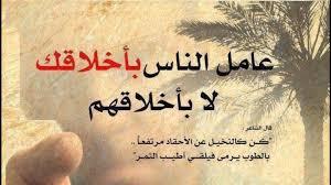 كلام حكم ومواعظ اجمل 30 مقولة معبرة جدا Arabic Words Arabic