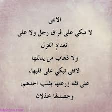 Image Result For عبارات مؤثرة عن الحب Arabic Quotes Sweet