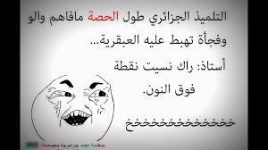 نكت جزائرية عن الحب كلام جزائري يهلك من الضحك حنان خجولة