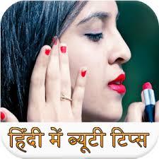 beauty parlour makeup tips in hindi