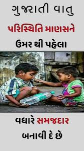 gujarati status dp for profile for android apk