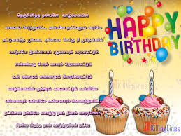 hd exclusive birthday wishes in tamil quotes greetingimagesart