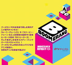 boomerang an preview page now on