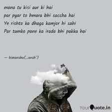mana tu kisi aur ki hai p... | Quotes & Writings by Himanshu Mahajan. |  YourQuote