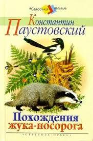 """Книга: """"Похождения жука-носорога"""" - Константин Паустовский. Купить ..."""