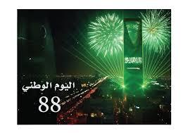 فكتور اليوم الوطني السعودية 88 Gfx4arab Free Fonts Vector Photos