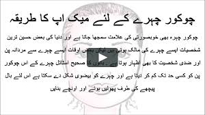 how to do makeup on square face in urdu