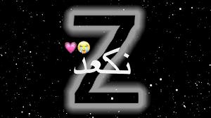 كرومات شاشه سوداء أغاني عرقيه حرف Z بدون حقوق Youtube
