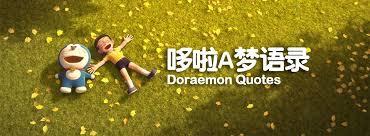 哆啦a梦语录doraemon quotes about facebook