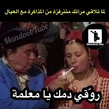 Pin By Naminas On نكت Funny Arabic Quotes Funny Comments