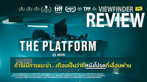 Review เดอะ แพลตฟอร์ม [ Viewfinder : The Platform ] - YouTube