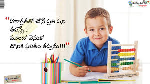 nice top telugu learning education quotes for students