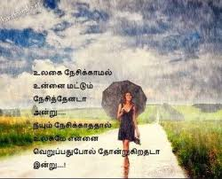top 30 sad es in tamil with images
