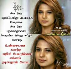 best ever sad es in tamil for s