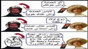 الضحك في الجزائر نكات وقفشات جزائرية مضحكة جدا عبارات