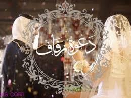 دعوة زواج 2020 نص دعوة لحضور حفل زفاف دعوة زواج مميزة صور خلفيات