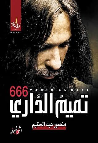 """نتيجة بحث الصور عن رواية تميم الداري و666"""""""