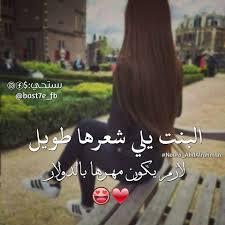 بستحي منشن للبنت يلي شعرها طويل Noura Facebook