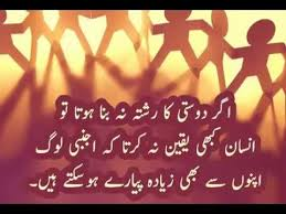 urdu quotes about family