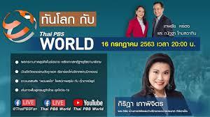Live] ทันโลก กับ Thai PBS World (16 ก.ค. 63) - YouTube