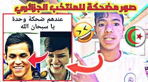 اغرب صور مضحكة للمنتخب الجزائري طرولات ضحك Youtube