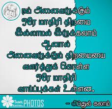 abdul kalam quotes in tamil language tamil kavithai photos