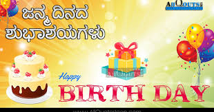 best kannada birthday wishes greetings images