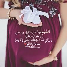 صور بنات حوامل بنت حامل جميله جدا صباح الورد