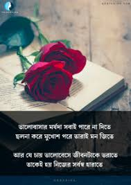 bengali motivational quotes really inspiring quotesion