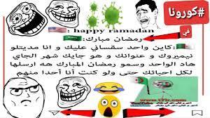 نكت جزائرية مضحكة عن رمضان و فيروس كورونا الحلقة 8 Youtube