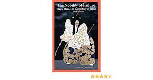 The Nobility of Failure: Amazon.co.uk: Morris, Ivan, Asayama, Sumio,  Carpenter, Juliet: 9784902075502: Books
