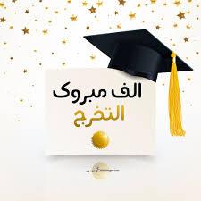 صور تخرج 2020 رمزيات مبروك التخرج Coloring Pages Graduation