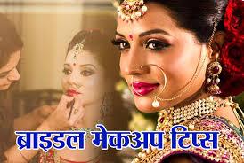 bridal makeup tips द ल हन स नह