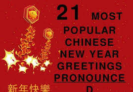 happy lunar new year greetings message quotes images