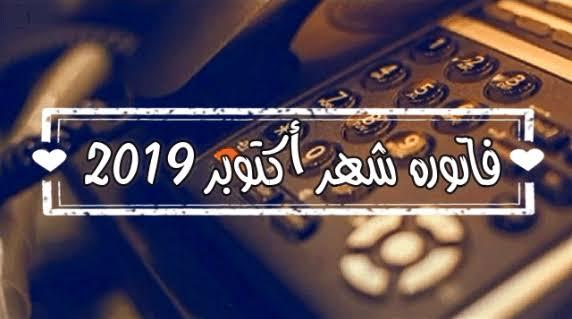 نتيجة بحث الصور عن فاتورة التليفون الارضي شهر اكتوبر 2019