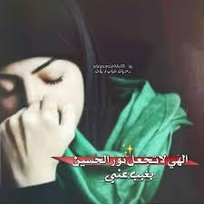 Pin By گرزآيهہ On رمزيات حسينية Shia Muslim Human