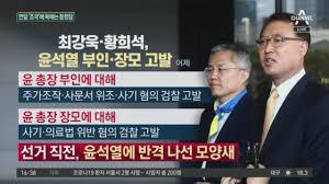 조국 수호' 최강욱·황희석, 윤석열 부인·장모 고발| 채널A 뉴스 | M