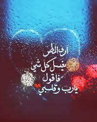 كلمات جميلة عن المطر مجلة رجيم