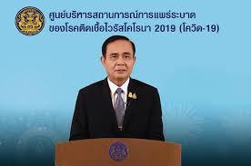 รัฐบาลไทย-ข่าวทำเนียบรัฐบาล