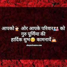 happy guru purnima status guru purnima quotes guru purnima