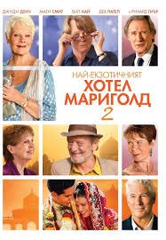 Ritorno al Marigold Hotel Film Completo Streaming — ITA | by Whasan Al |  Sep, 2020
