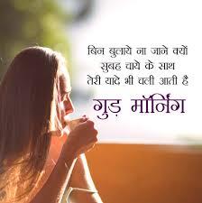 good morning shayari in hindi friends