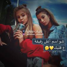 صور بنات كيوت صور بنات كيوت Is With Qamar Ali Abdelhaq Facebook