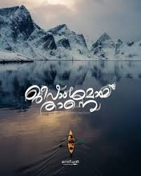 best മലയാളം എഴുത്ത് images malayalam quotes